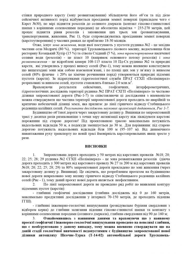 6Звернення-щодо-будівництво-запроектованої-дороги-Т-14-02-1-1_page-0002-725x1024.jpg